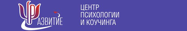 """Центр психологии и коучинга """"Развитие"""""""